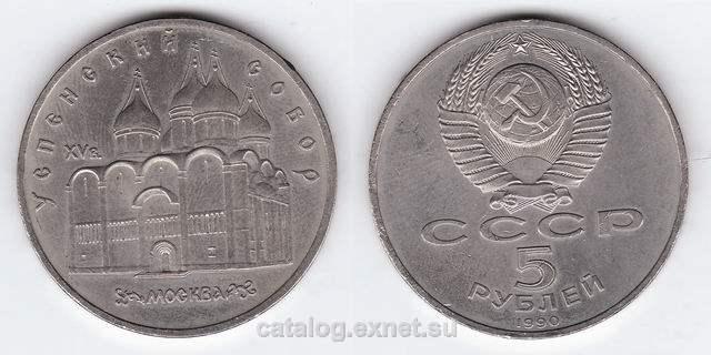 Монета 5 рублей 1990 года - Успенский Собор