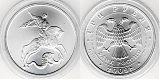 Монета Георгий Победоносец, серебро - 3 рубля 2009 года