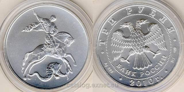 Серебряные монеты победоносец цена где знак монетного двора на монете