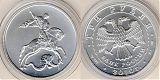 Монета Георгий Победоносец, серебро - 3 рубля 2010 года