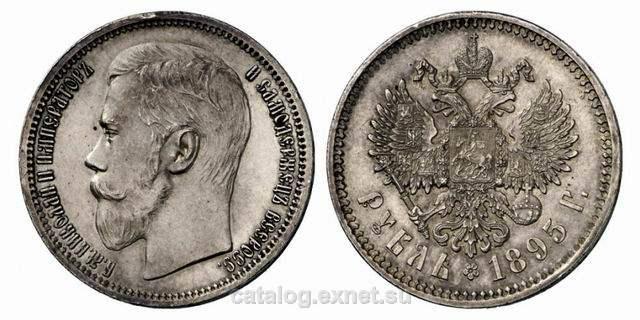 Цена на серебряный рубль 1895 года 2 копейки 1757 года цена в украине