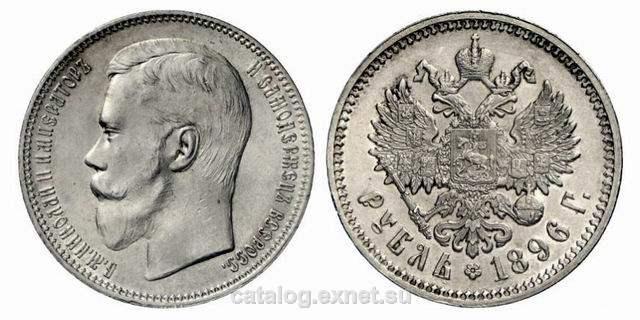 Серебряная монета 1896 деньги царской россии фото