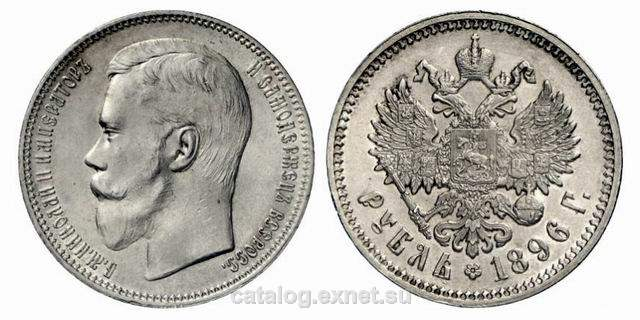 Рубль 1896 года