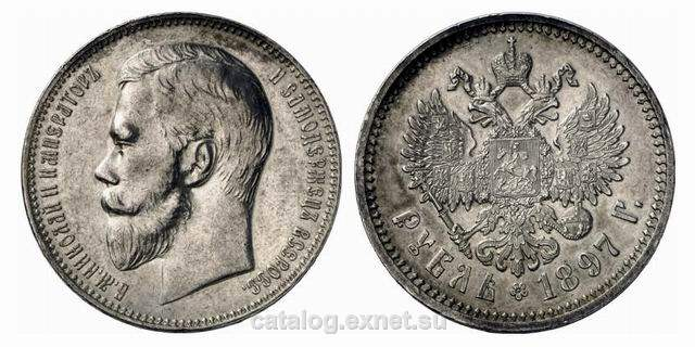 Рубль 1897 года