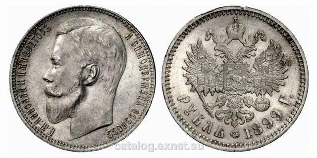 Рубль 1899 года