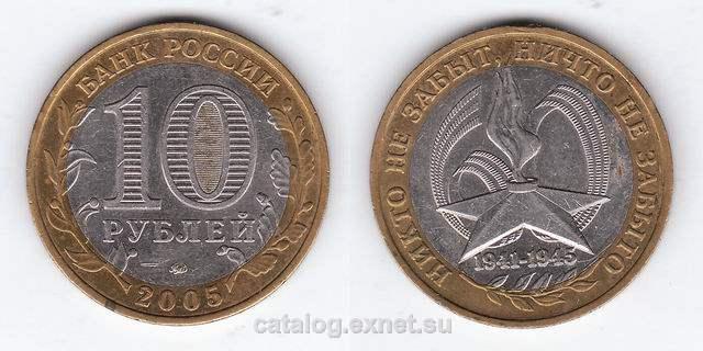 Монета 10 рублей 2005 года - Никто не забыт, ничто не забыто