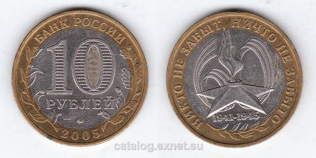 Монета 10 рублей 2005 трилон б инструкция
