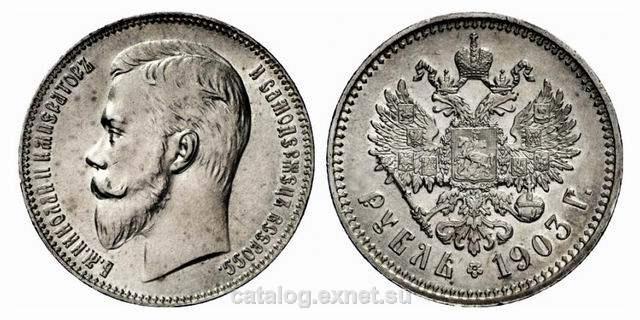 Рубль 1903 года