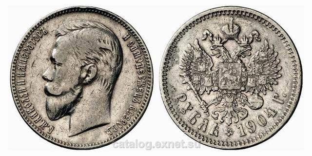 Стоимость 1 рубля 1904 года сколько стоит купюра 500 рублей 1993 года