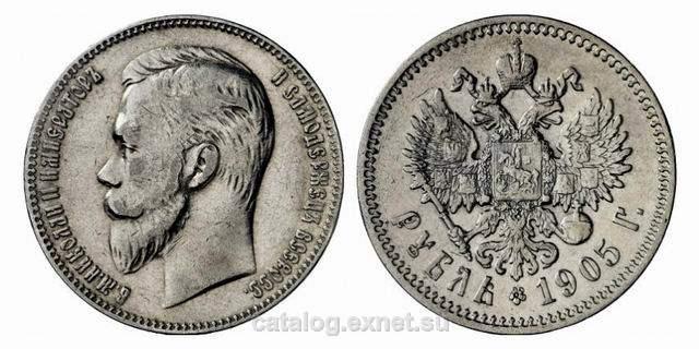 Рубль 1905 года