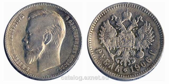 монета 10 рублей 1906 года цена
