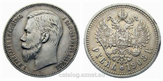 Рубль 1908 года