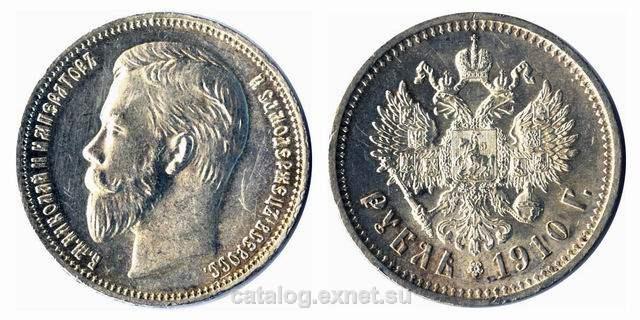 Серебряный рубль 1910 года цена стоимость одного рубля 2001 года