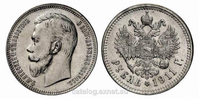 Рубль 1911 цена 10 рублей 2001 года с гагариным