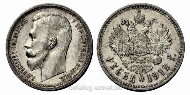 Цена 1 рубль 1912 года 1 рубль 2005 спмд штемпель б