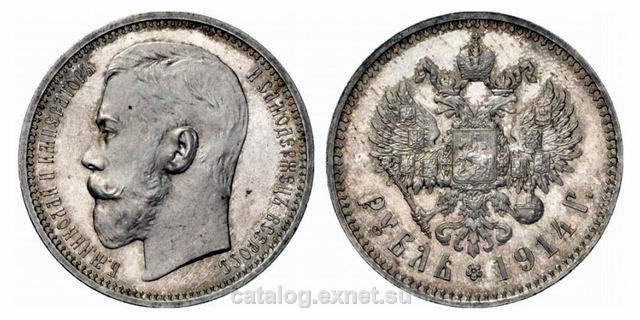 Рубль 1914 года