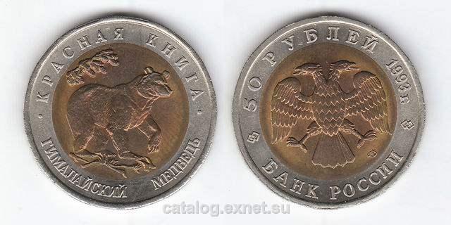 Монета 50 рублей 1993 года - Гималайский медведь