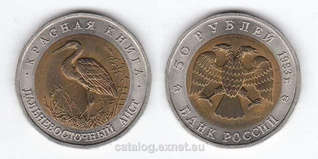 Монета 50 рублей 1993 года - Дальневосточный аист