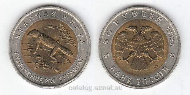 Монета 50 рублей 1993 года - Туркменский эублефар