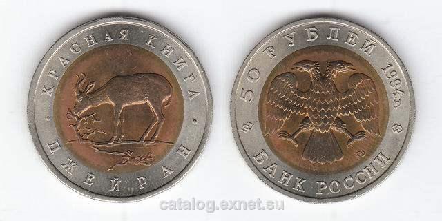 Монета 50 рублей 1994 года - Джейран