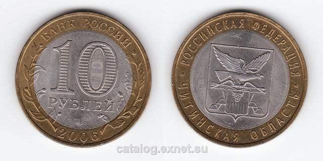 Монета 10 рублей 2006 года - Читинская область