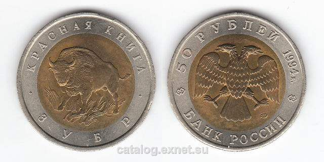 Монета 50 рублей 1994 года - Зубр