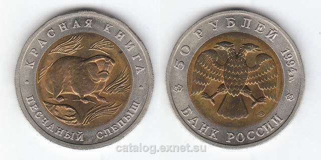 Монета 50 рублей 1994 года - Песчаный слепыш