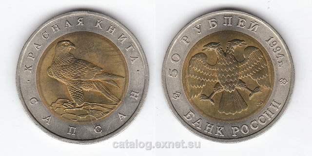 Монета 50 рублей 1994 года - сапсан