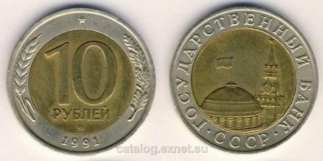 Монета 10 рублей 1991 года биметалл цена купить кляссер для марок принц