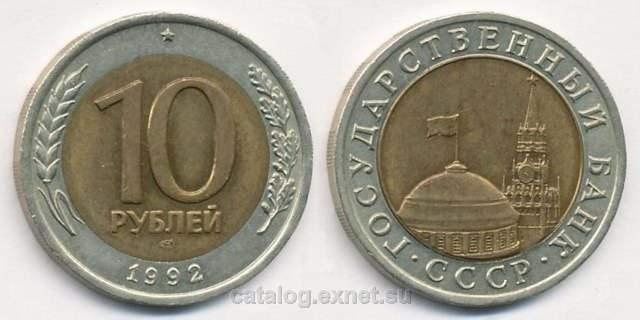Монета 10 рублей 1992 года ГКЧП - ЛМД биметалл