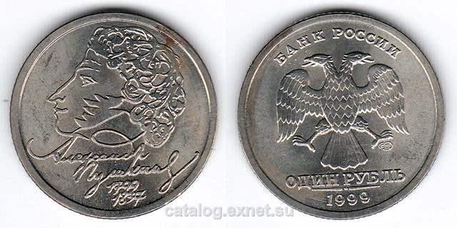 Монета 1 рубль 1999 года - Пушкин, СПМД