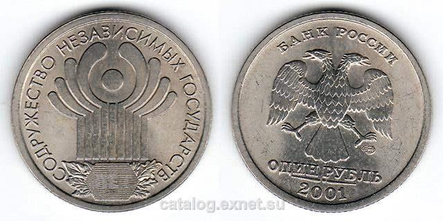 Монета 1 рубль 2001 года - 10 лет СНГ (СПМД)
