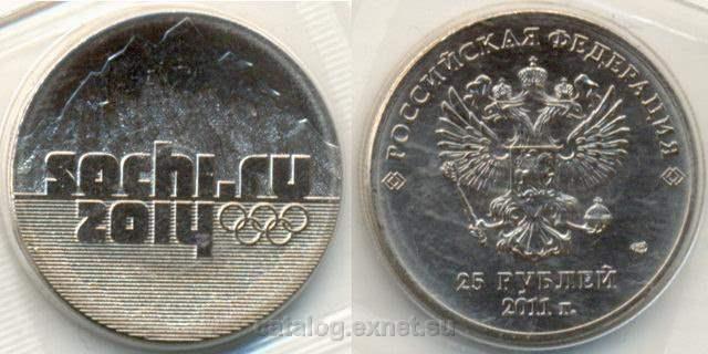 Монета 25 рублей 2011 года - Сочи 2014