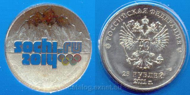 Монета 25 рублей 2011 года - Сочи 2014 цветная