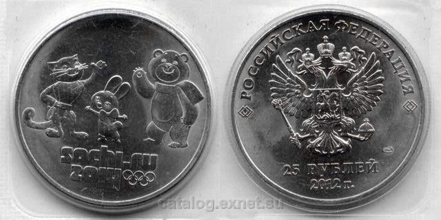 Монета 25 рублей 2012 года - талисманы Сочи 2014