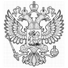 Герб современной России - двуглавый орел