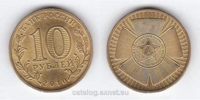 Монета 10 рублей 2010 года - 65 лет Победы