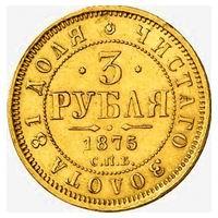 Монета 3 рубля 1875 года из золота