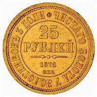 Золотая монета 25 рублей 1876 года
