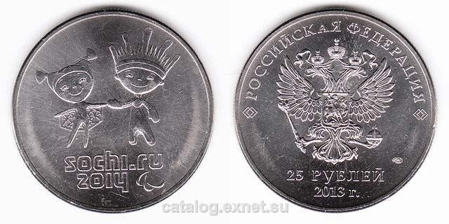 Монета 25 рублей 2013 года - Лучик и Снежинка