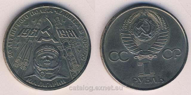 Монета 1 рубль 1981 года - Гагарин - 20 лет первого полета человека в космос