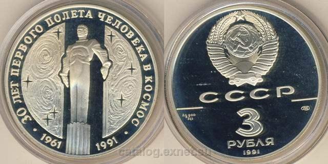 Монета 3 рубля 1991 года - Гагарин - 30 лет первого полета человека в космос