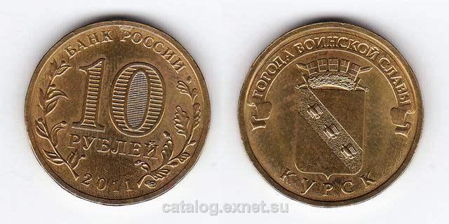 Монета 10 рублей 2011 года - Курск