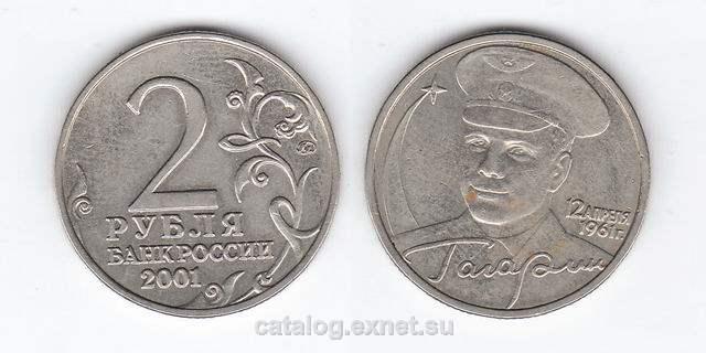 Монета 2 рубля 2001 года - Гагарин - 40-летие первого космического полета