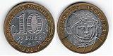 Монета 10 рублей 2001 года - Гагарин - 40-летие первого космического полета