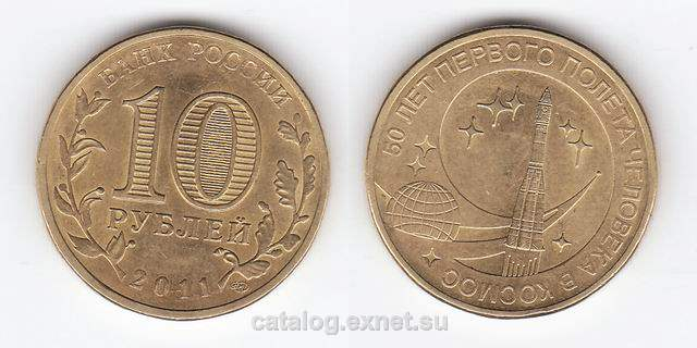 Монета 10 рублей 2011 года - Гагарин - 50 лет первого полета человека в космос