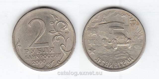 Монета 2 рубля 2000 года - Ленинград