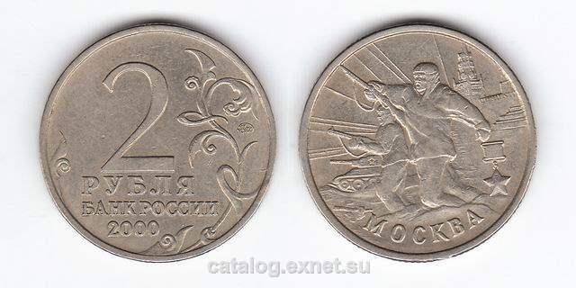 Монета 2 рубля 2000 года - Москва