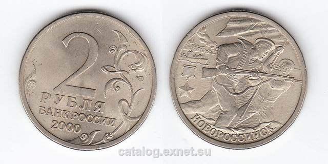 Монета 2 рубля 2000 года - Новороссийск