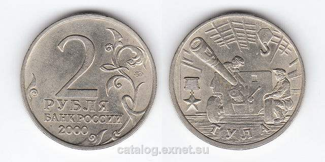 Монета 2 рубля 2000 года - Тула